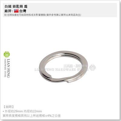 【工具屋】*含稅* 鎖匙圈 扁 22mm 鑰匙圈 鐵圈 細圓圈 鎖圈 扁圈 手工材料 平圈 雙圈 雙釻 鑰匙環 鑰匙環