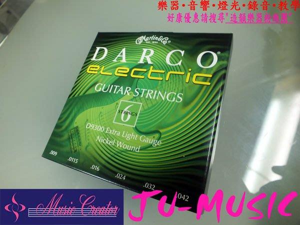 造韻樂器音響- JU-MUSIC - 墨西哥廠 MARTIN DARCO 電吉他 套弦 009-042 歡迎下標