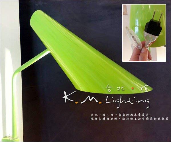 【台北點燈】KM-385 綠色 經典風格 綠色壁燈 蘋果綠壁燈 設計師風格 移動壁燈