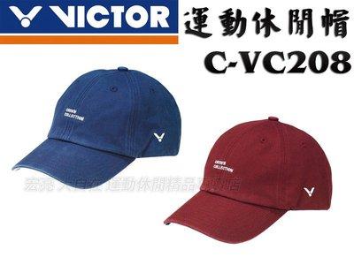 宏亮 附發票 VICTOR 勝利 帽子 運動休閒帽 羽球帽 戴資穎 球迷 深藍 波特酒紅 平繡 可調式 C-VC208