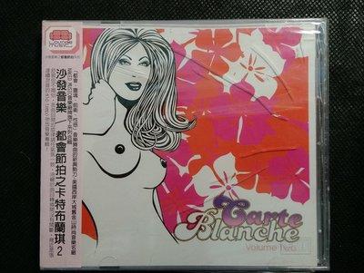 CD/GB36/全新未拆/沙發音樂/都會節拍之卡特布蘭琪2/carte blanche/非錄音帶卡帶非黑膠