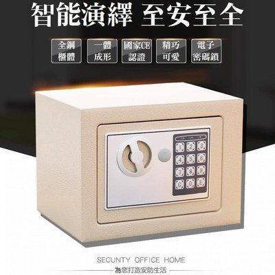 移動現金保管箱【17公分電子密碼鎖保險...