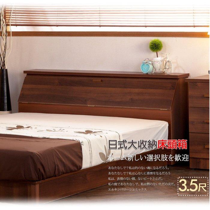 床頭箱【UHO】DA- 日式大收納 3.5尺單人床頭箱  *運費另計