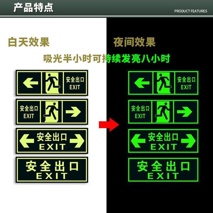 SX千貨鋪-安全出口指示牌夜光自發光小心地滑臺階提示牌安全疏散指示標志緊急出口牌疏散熒光通道提示牌貼標識警告警示