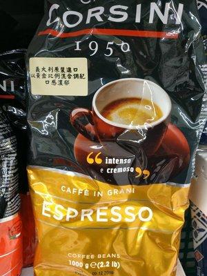 義大利Corsini 精選濃縮咖啡豆