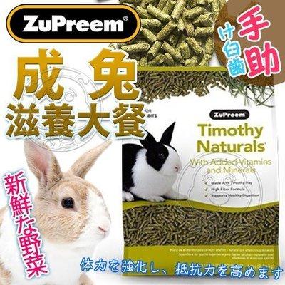 【🐱🐶培菓寵物48H出貨🐰🐹】美國ZuPreem路比爾》成兔滋養大餐飼料-5磅/2.27kg 特價299元(蝦)