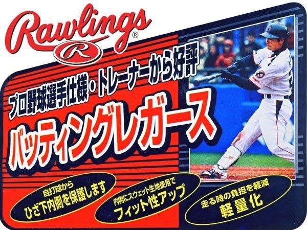 貳拾肆棒球-日本帶回Rawlings製作日職棒青木宣親式樣職業用護具打擊護腳/日製/右打者用