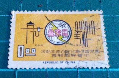 台灣郵票-54年國際電信聯合會百週年紀念郵票(早期舊票)