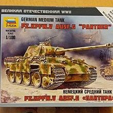 Zvezda 1/100 King Panther G 豹式 German tank 坦克 #6196