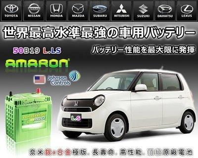 ☎ 挺苙汽車電池 ►AMARON 愛馬龍電池 銀合金汽車電瓶 50B19LS LIANA 吉普車 瑞獅 本田FIT
