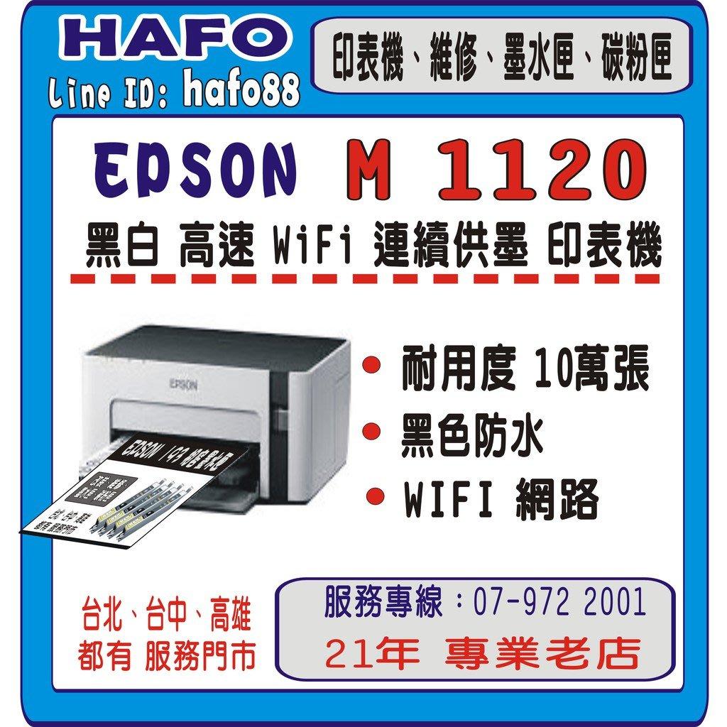 【送行動電源+免運+含稅】 EPSON M1120 原廠連續供墨+初始化 L1110  L3110 M2140 M200