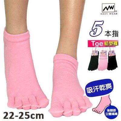 五指襪 素面五指襪 女款 台灣製 NAVI WEAR