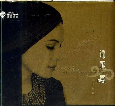 同名專輯 / 潘越雲 --- LE001