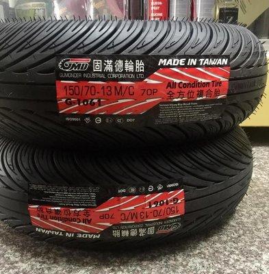 【油品味】GMD 固滿德輪胎 G1061 150/70-13 70P 固滿德 全方位複合胎 150 70 13