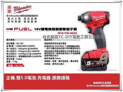 【台北益昌】來電全台最低!!5.0Ah雙鋰電 米沃奇 M18FID-502C 18V 無刷衝擊起子機 電鑽