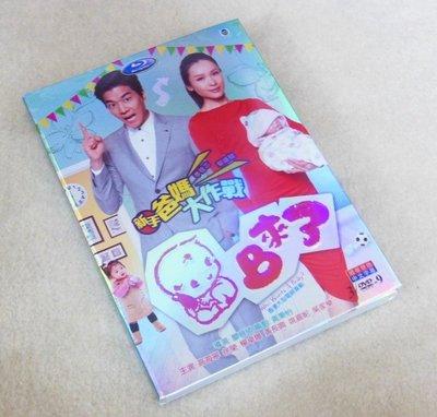 【優品音像】 BB來了/新手爸媽大作戰 3枚組 高清版 國粵雙語 黎諾懿/李佳芯 DVD 精美盒裝