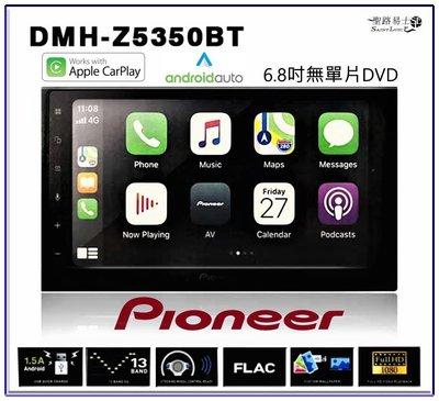 (桃園 聖路易士) 先鋒 PIONEER DMH-Z5350BT 6.8吋螢幕/CarPlay/安卓AUTO/藍芽