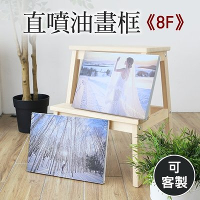 相框 照片 油畫框 客製油畫框 ( 直噴油畫框-8F尺寸 ) 婚禮 宴會 慶生 派對 iHOME愛雜貨