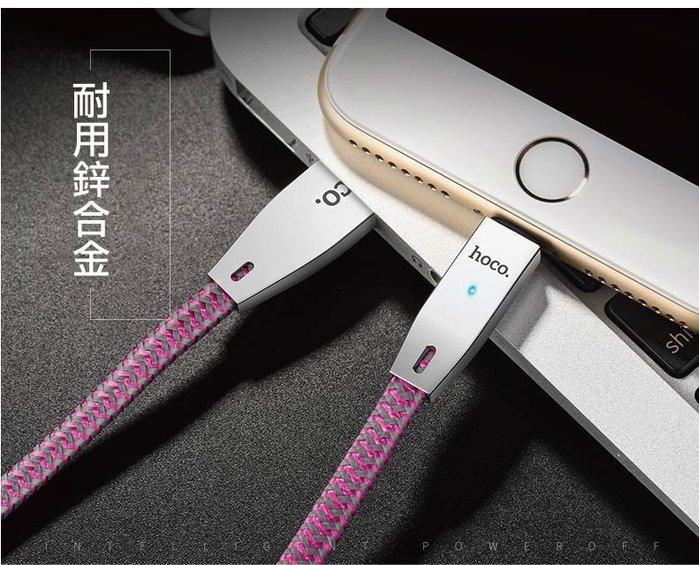 Hoco鋅合金智能斷電反光編織充電傳輸數據線蘋果Apple