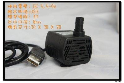 水龜 ~ USB 插頭 ~超小型 沉水 泵 3W .可接行動電源..太陽能板.水冷降溫 臨時儲水用 小老鼠 版