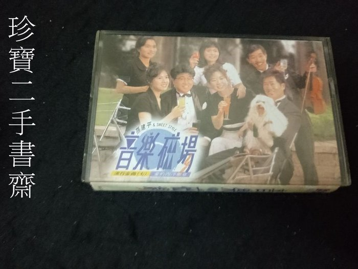 【珍寶二手書齋錄音帶】音樂磁場 流行金曲(7)Satomi Hakkenden