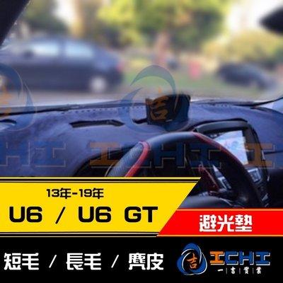 【麂皮】14年後 Luxgen U6 避光墊 / 台灣製 納智捷 u6避光墊 u6 避光墊 u6 麂皮 儀表墊 遮陽墊