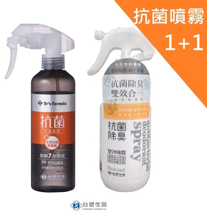 台塑生醫 Dr's Formula 抗菌防護噴霧255g*1+抗菌除臭雙效噴霧250g*1 (除臭 細菌 流感 腸病毒)