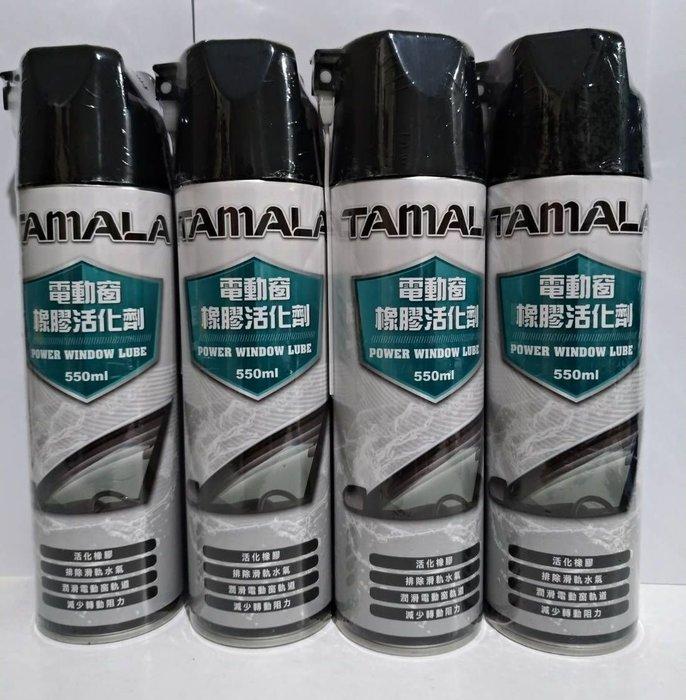 【鎮達】 TAMALA  橡膠活化劑 汽機車保養專用  使橡膠活化 延長橡膠壽命  550ml