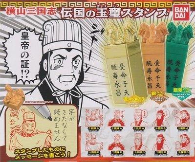 【奇蹟@蛋】 BANDAI (轉蛋)三國志傳國玉璽印章 全8種販售 NO:5525