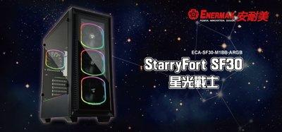 ENERMAX安耐美 星光戰士StarryFort SF30