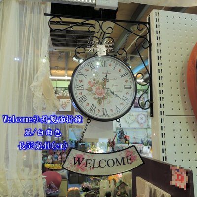 *Welcome牡丹雙面掛鐘-黑/白*築巢 傢飾(傢俱/時鐘)座鐘 掛鐘 壁鐘*下標前請先詢問是否有現貨。