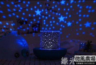 星空投影 投影儀旋轉滿天星浪漫星光創意兒童睡眠夜燈BHG 免運