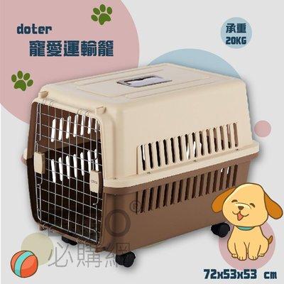 【寵物嚴選】doter寵愛運輸籠RU21+ (有輪款) 寵物籠 航空籠 耐摔耐磨 可上飛機 20kg以下中大型犬貓