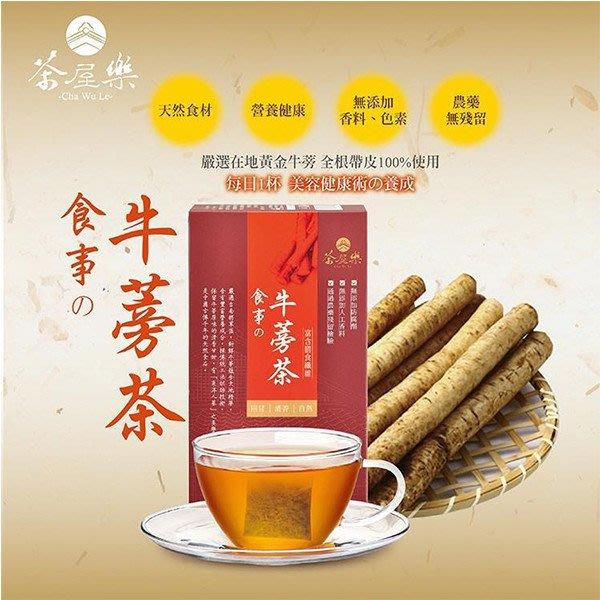 茶屋樂食事牛蒡茶5 g*12包