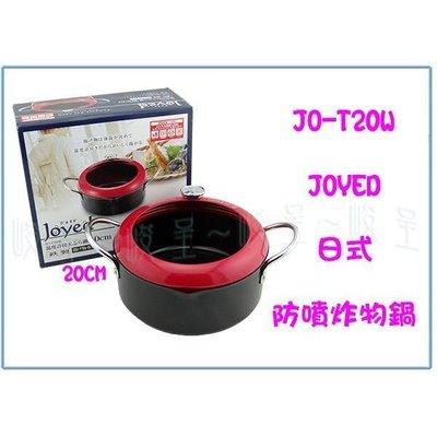 Joyed JO-T20W 日式防噴炸物鍋 20CM 油炸鍋 天婦羅鍋
