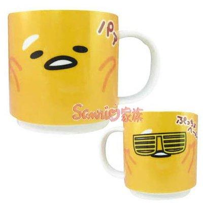 《東京家族》蛋黃哥 Gudetama陶瓷杯堆疊杯 馬克杯