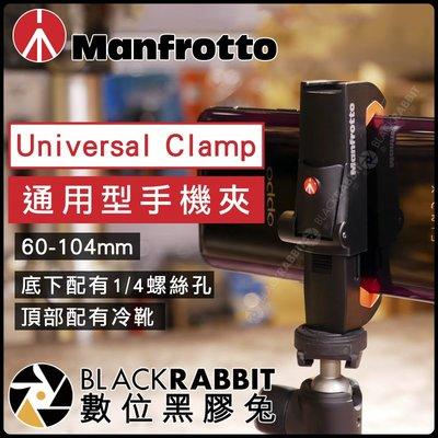 數位黑膠兔【 Manfrotto Universal Clamp 通用型手機夾 60-104mm】 腳架 手機架 固定架