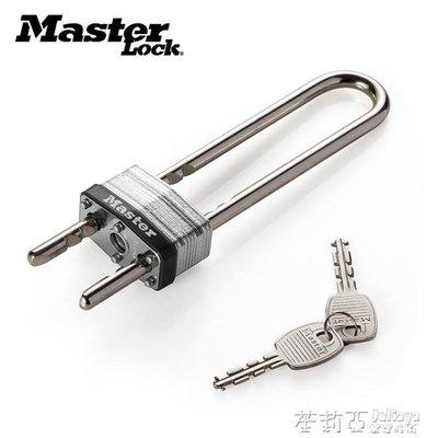 瑪斯特門鎖u型鎖 實心長柄千層鎖鑰匙鎖加長櫃子鎖檔櫃鎖掛鎖