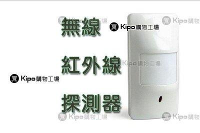 KIPO-防盜主機-無線紅外線探測器 NMB012001A