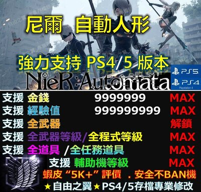 【PS4】【PS5】尼爾 自動人形 專業 存檔 修改 金手指 cyber save wizard 尼爾 自動 人形