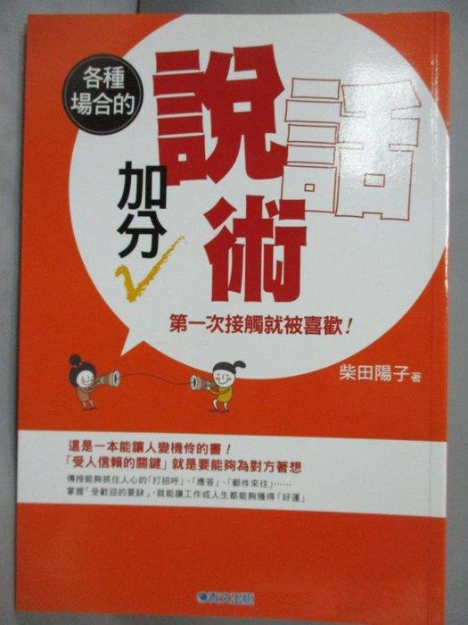 【書寶二手書T6/溝通_LIC】第一次接觸就被喜歡!各種場合的加分說話術_柴田陽子