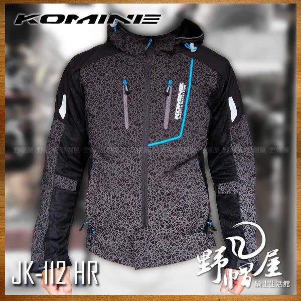 三重《野帽屋》Komine JK-1121 HR 春夏防摔衣 3D剪裁 網眼 七件護具 JK112 高反光 另有女款。黑