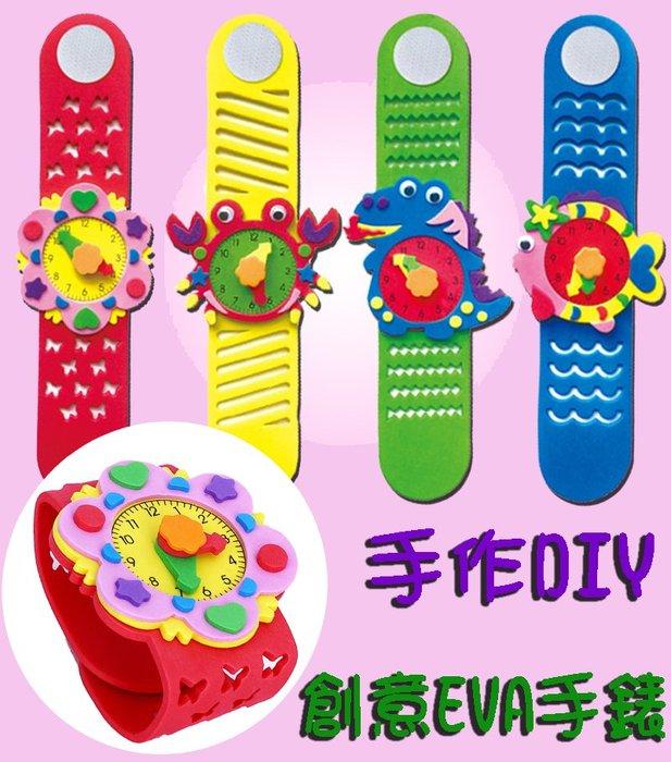 ♥粉紅豬的店♥益智 玩具 手作 DIY 立體 動物 手錶 EVA 美勞材料包 認識 時間 創意 手飾 兒童節 禮物-現預