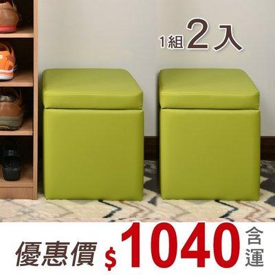 【尚優家居】吉尼爾收納椅/儲藏椅/玄關椅/掀蓋椅(綠色)-1組2入