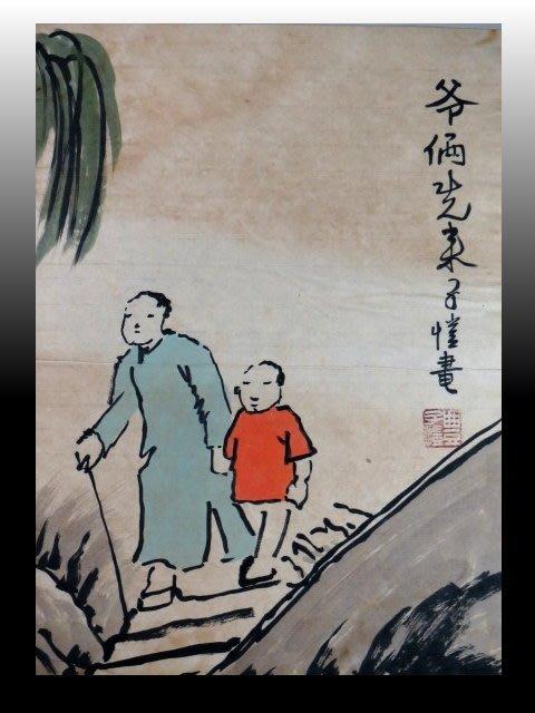 【 金王記拍寶網 】S1281  中國近代美術教育家 豐子愷 款 手繪書畫 手稿一張 罕見稀少~