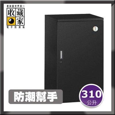 【防潮幫手】收藏家 310公升 大型平衡全自動除濕電子防潮箱 V-10