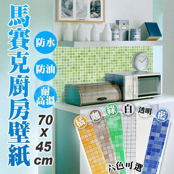 廚房壁紙 耐高溫防油防水 磚紋馬賽克 防油貼 磁磚防油貼 鋁箔防油貼 磁磚貼紙 牆貼 現貨供應