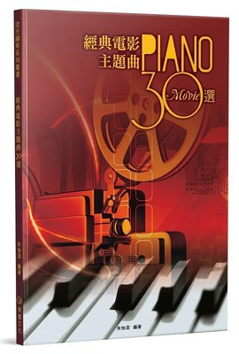 【五線譜】全新《經典電影主題曲30選》鋼琴 樂譜 鋼琴譜 鋼琴樂譜 不能說的秘密 淚光閃閃 海上鋼琴師 崖上的波妞