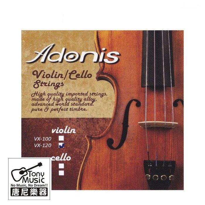 ☆唐尼樂器︵☆弦類任三包免運 Adonis VX-120 專業級 小提琴弦 小提琴套弦