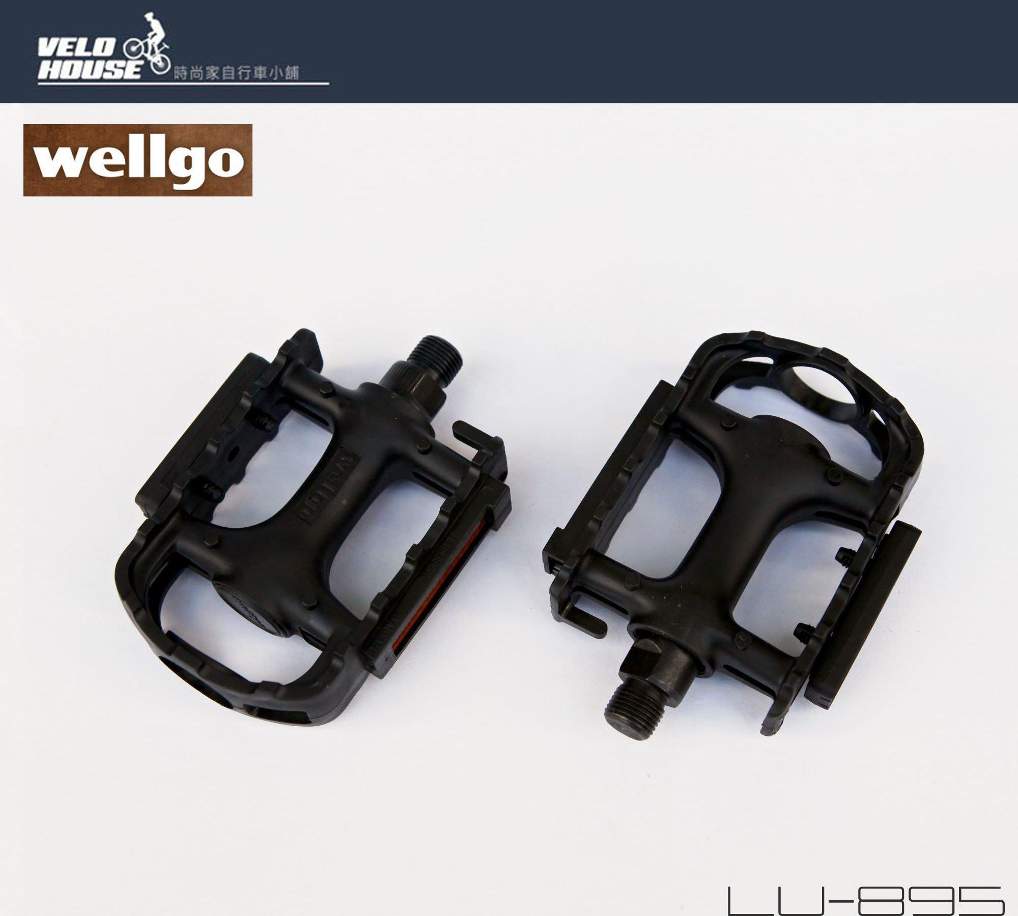 【飛輪單車】wellgo LU-895 塑膠一體成型踏板-平價型[0300-5528]